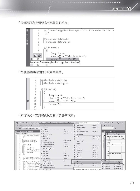 Windows 駭客程式設計:勒索病毒 (加密篇)-preview-4