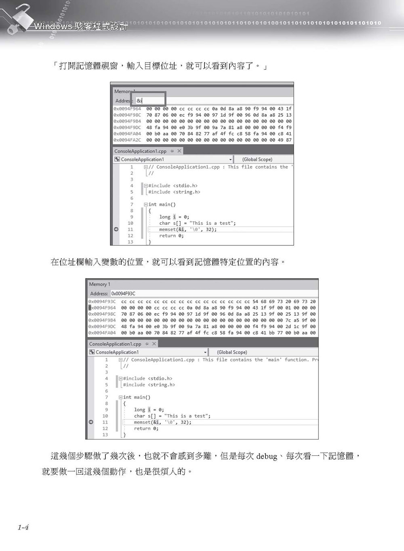Windows 駭客程式設計:勒索病毒 (加密篇)-preview-5