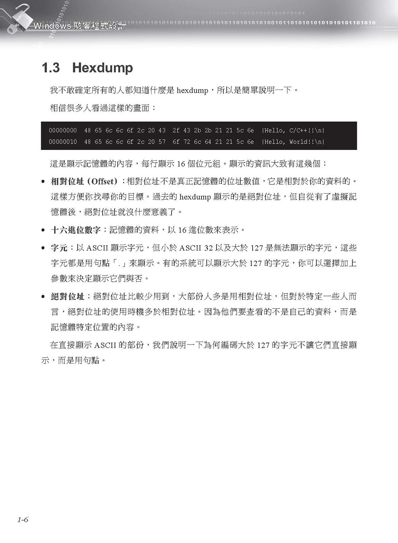 Windows 駭客程式設計:勒索病毒 (加密篇)-preview-7