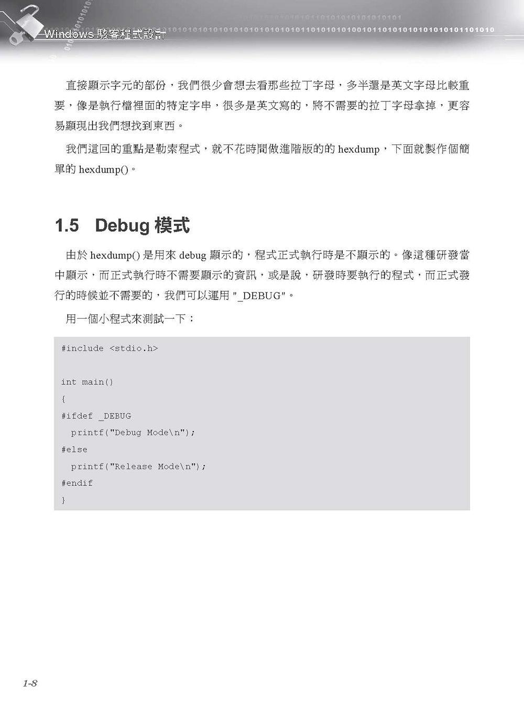 Windows 駭客程式設計:勒索病毒 (加密篇)-preview-9
