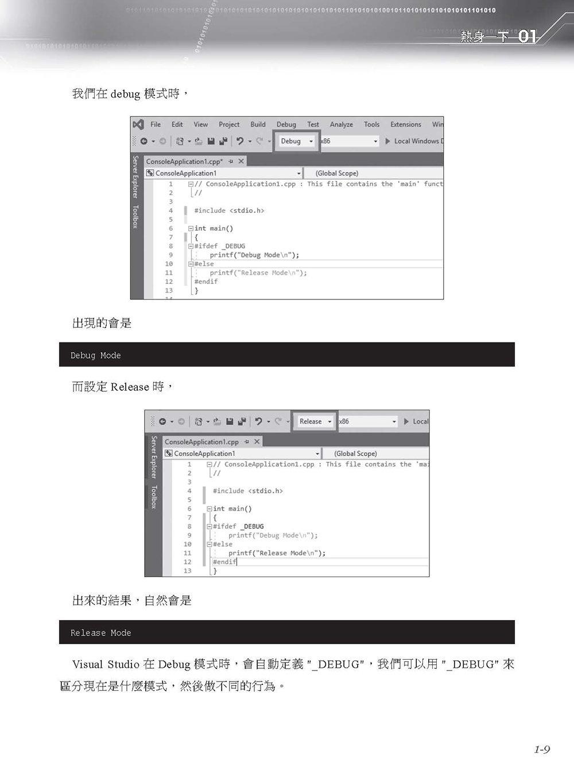 Windows 駭客程式設計:勒索病毒 (加密篇)-preview-10
