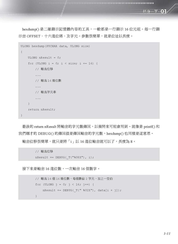 Windows 駭客程式設計:勒索病毒 (加密篇)-preview-12