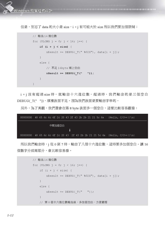 Windows 駭客程式設計:勒索病毒 (加密篇)-preview-13