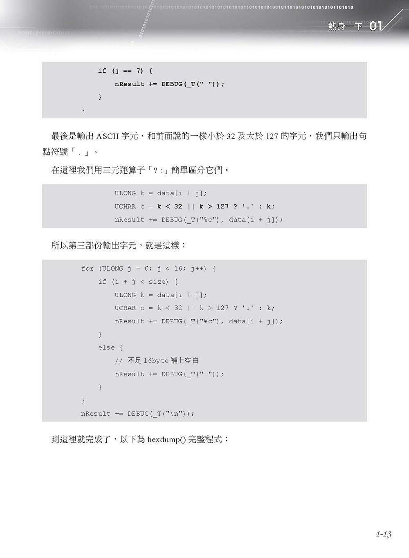 Windows 駭客程式設計:勒索病毒 (加密篇)-preview-14