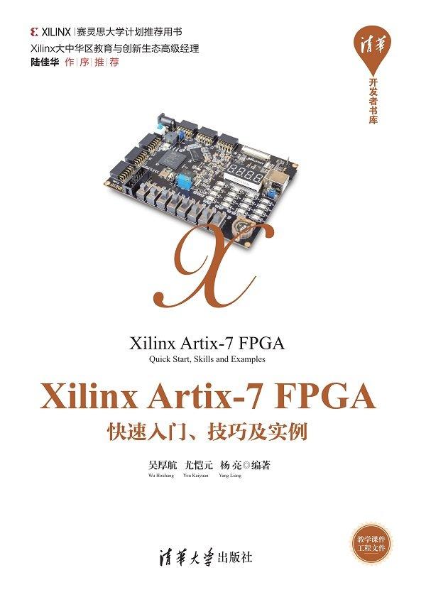 Xilinx Artix-7 FPGA 快速入門、技巧及實例-preview-1