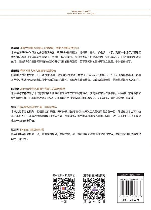 Xilinx Artix-7 FPGA 快速入門、技巧及實例-preview-2
