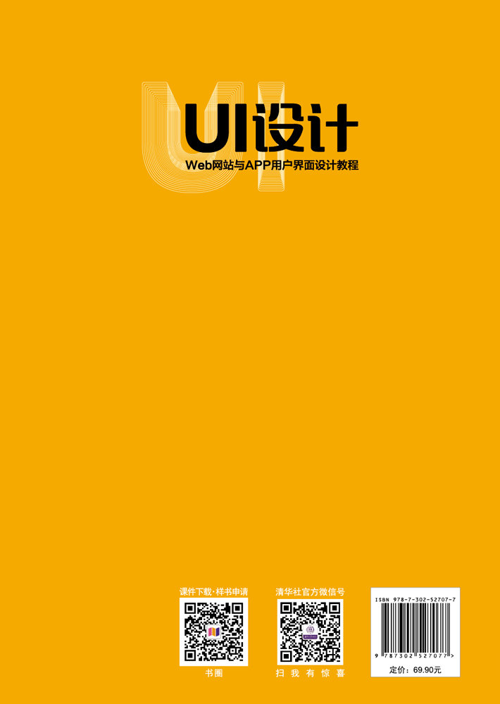 UI設計——Web網站與APP用戶界面設計教程-preview-2