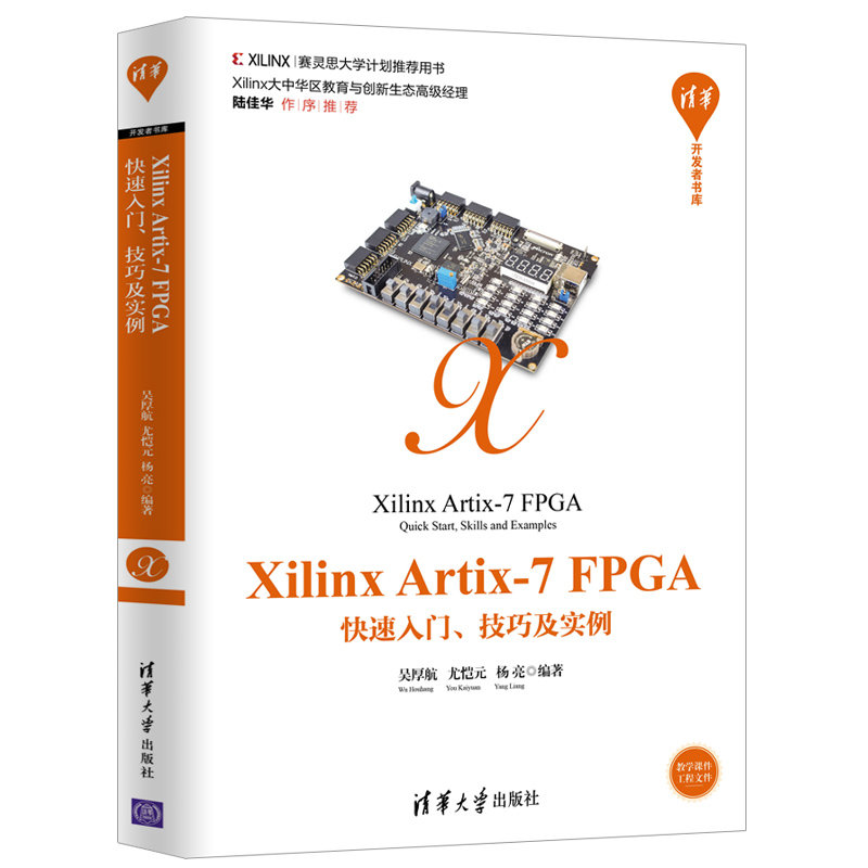 Xilinx Artix-7 FPGA 快速入門、技巧及實例-preview-3