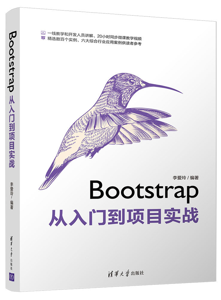 Bootstrap從入門到項目實戰-preview-1