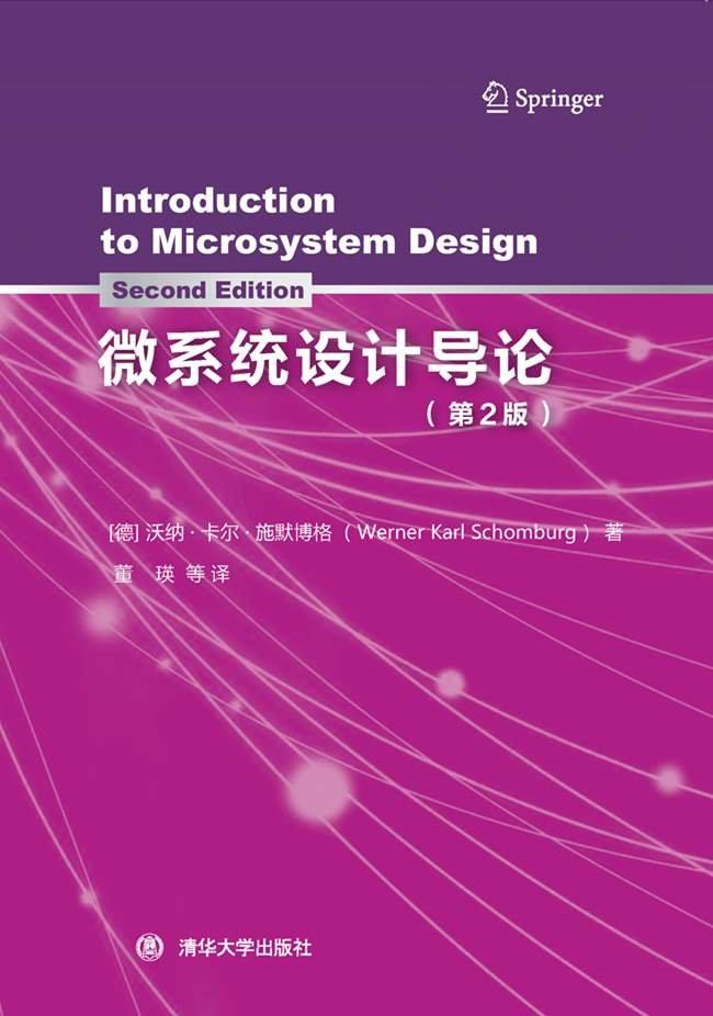 微系統設計導論(第2版)-preview-1