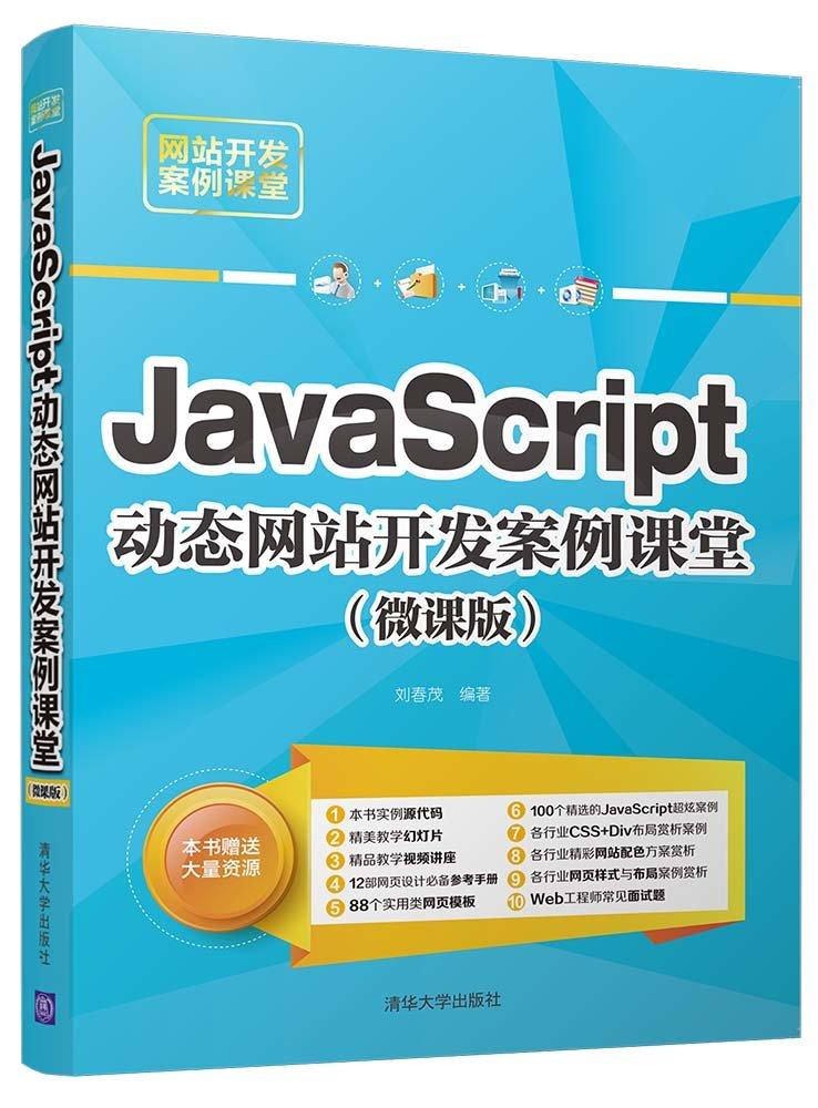 JavaScript動態網站開發案例課堂(微課版)-preview-1