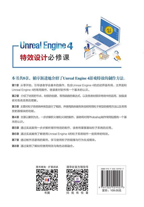 Unreal Engine 4特效設計必修課-preview-2