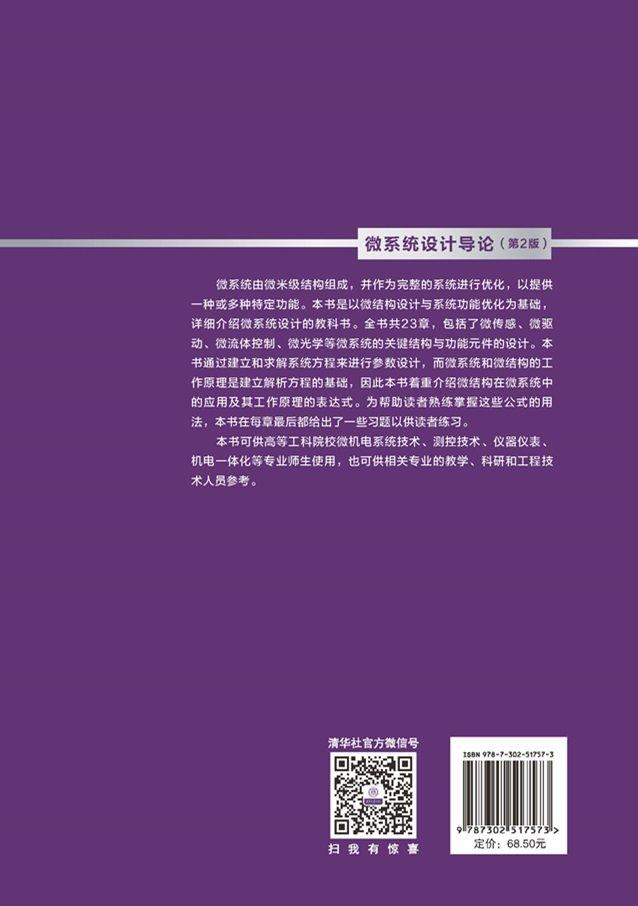 微系統設計導論(第2版)-preview-2