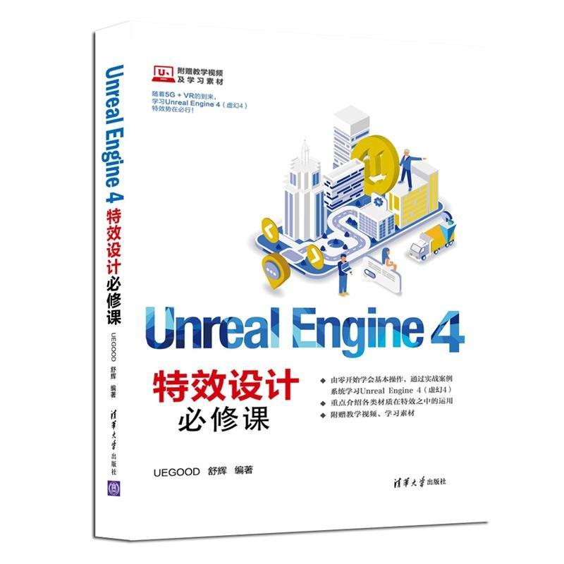 Unreal Engine 4特效設計必修課-preview-3