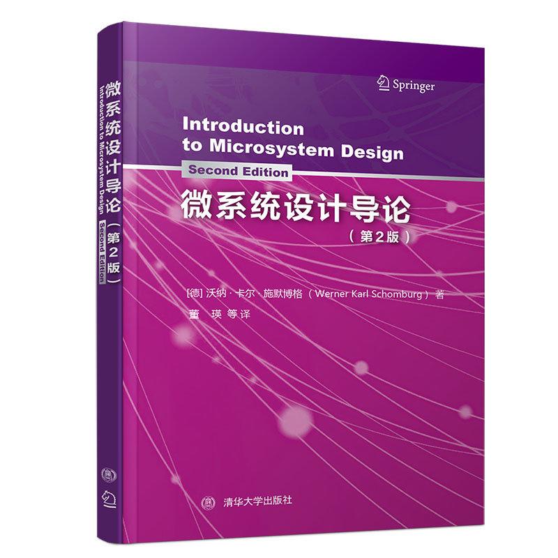 微系統設計導論(第2版)-preview-3