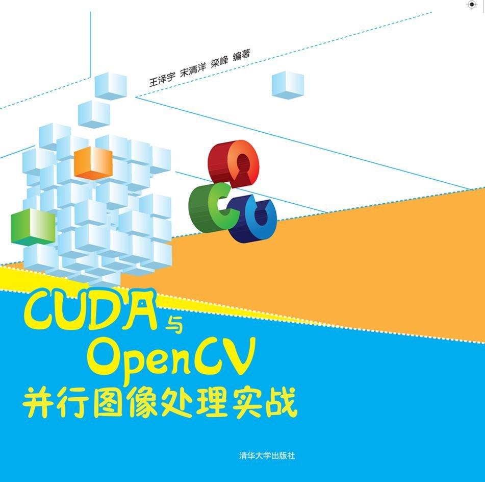 CUDA與OpenCV並行圖像處理實戰-preview-1
