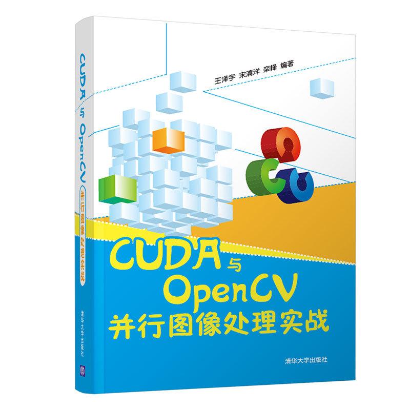 CUDA與OpenCV並行圖像處理實戰-preview-3