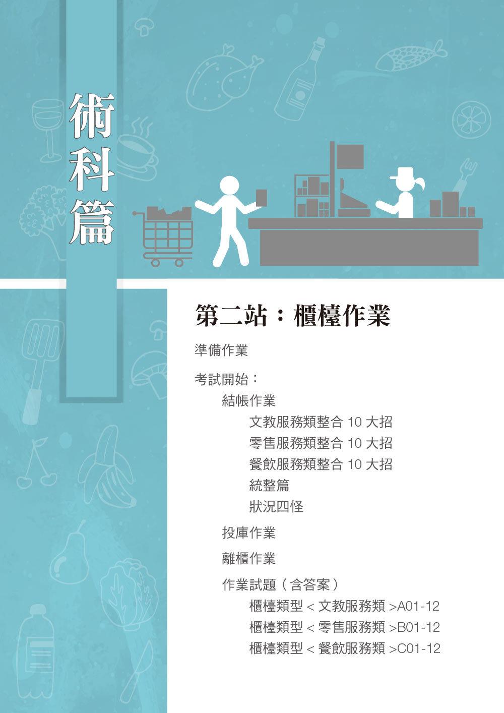 門市服務丙級技能檢定學術科 (微創POS系統)|109年版-preview-1