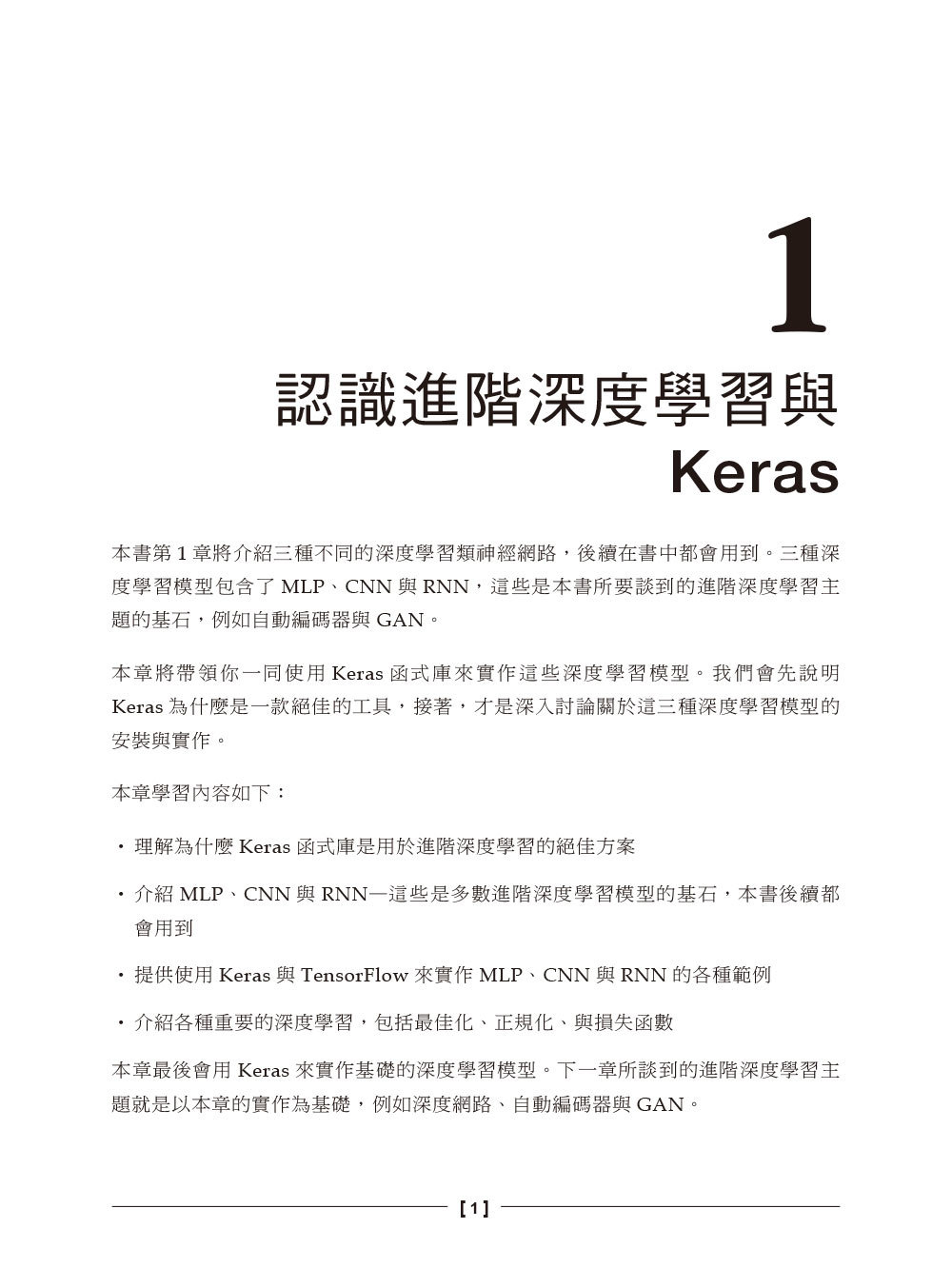 深度學習|使用 Keras (Advanced Deep Learning with Keras: Applying GANs and other new deep learning algorithms to the real world)-preview-1
