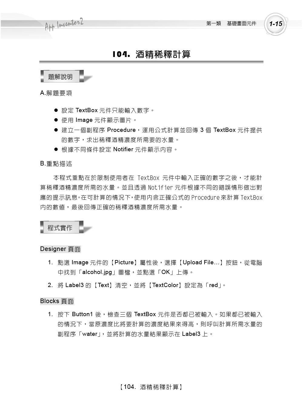 TQC+ 創意 App 程式設計認證指南解題秘笈 -- App Inventor 2 (第二版)-preview-2
