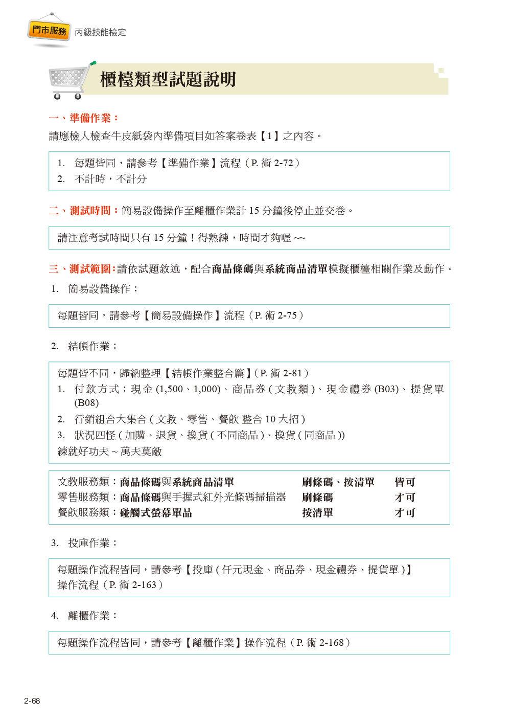 門市服務丙級技能檢定學術科 (微創POS系統)|109年版-preview-2