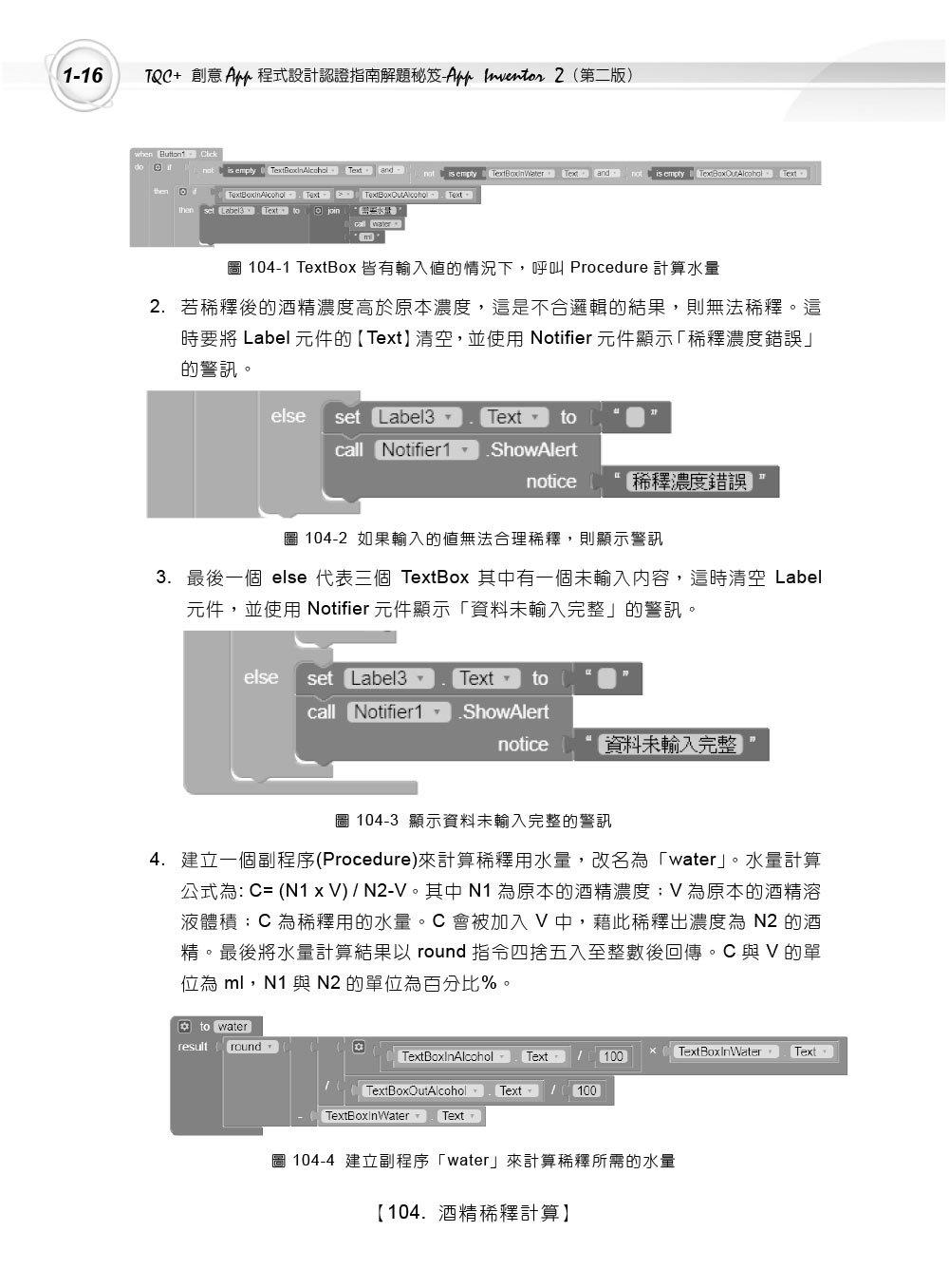 TQC+ 創意 App 程式設計認證指南解題秘笈 -- App Inventor 2 (第二版)-preview-3