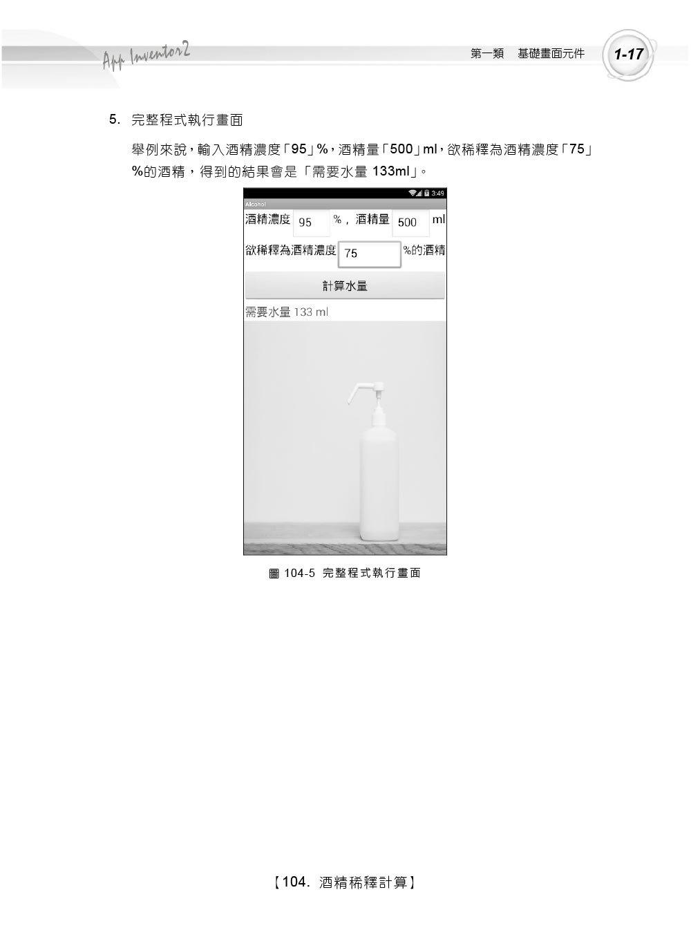 TQC+ 創意 App 程式設計認證指南解題秘笈 -- App Inventor 2 (第二版)-preview-4