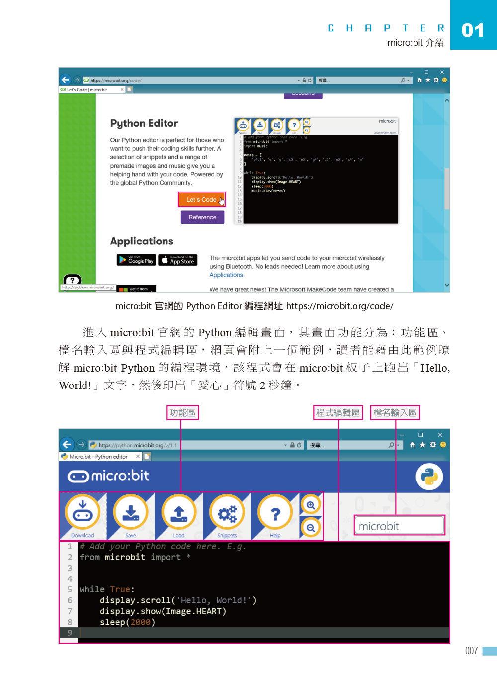 用 micro:bit + Python 寫程式當創客!培養創造力-preview-3