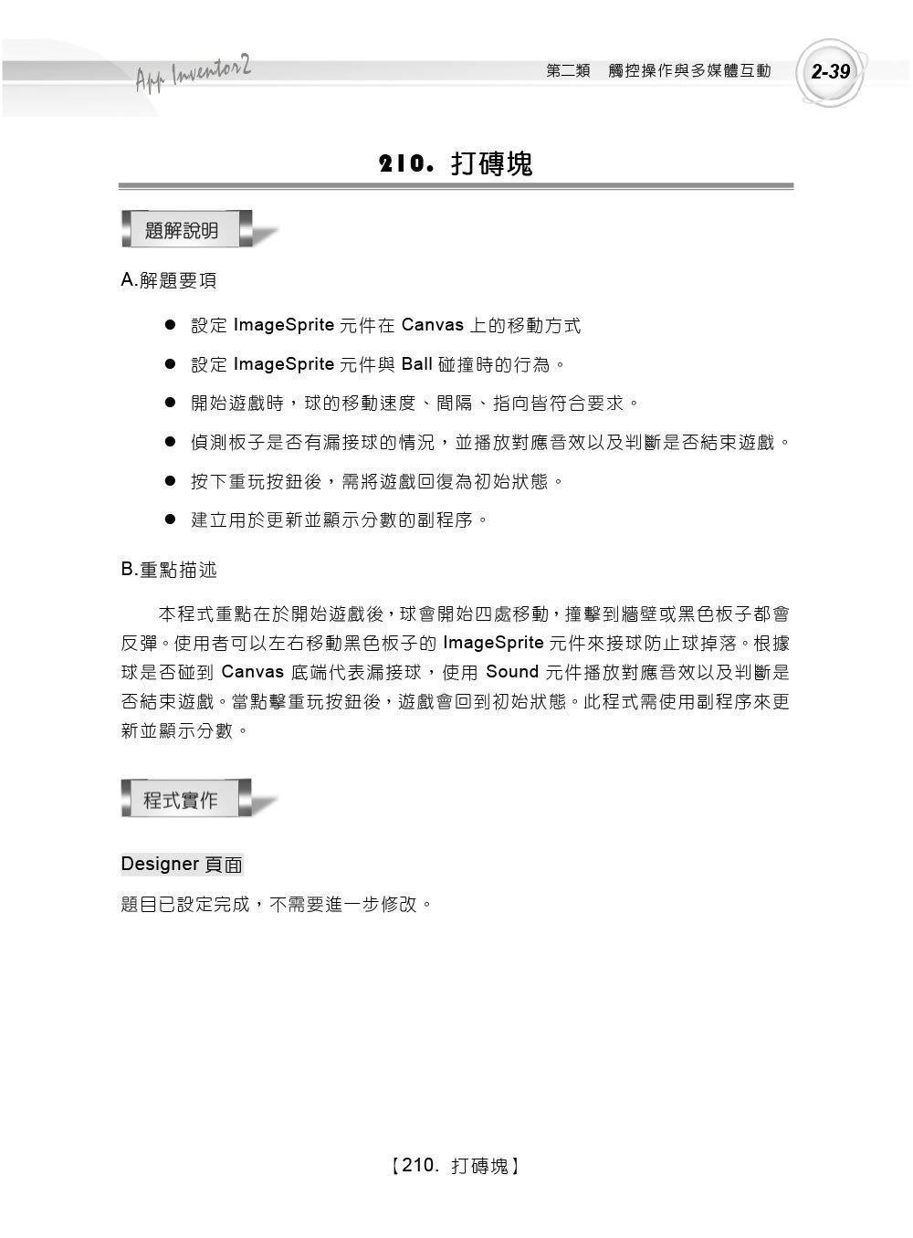 TQC+ 創意 App 程式設計認證指南解題秘笈 -- App Inventor 2 (第二版)-preview-6