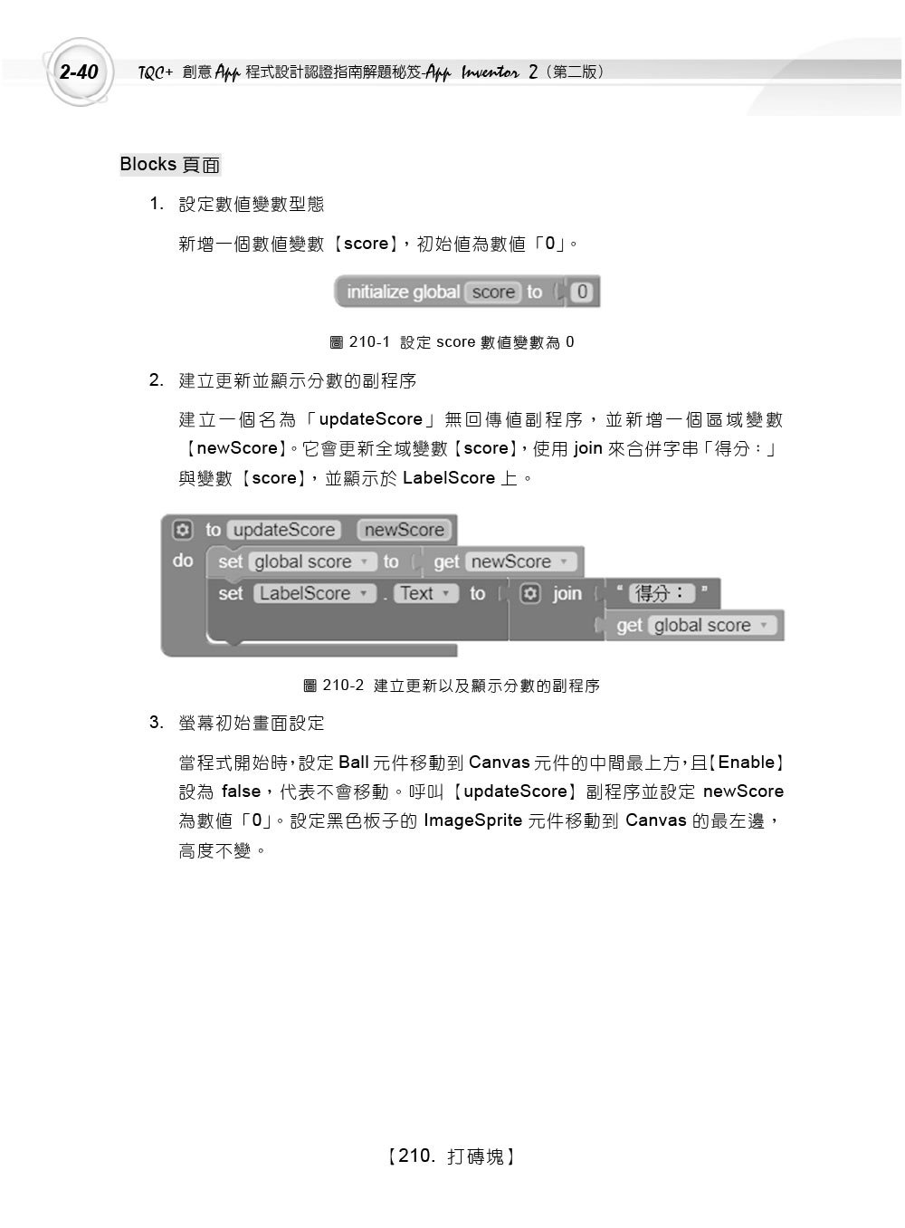 TQC+ 創意 App 程式設計認證指南解題秘笈 -- App Inventor 2 (第二版)-preview-7