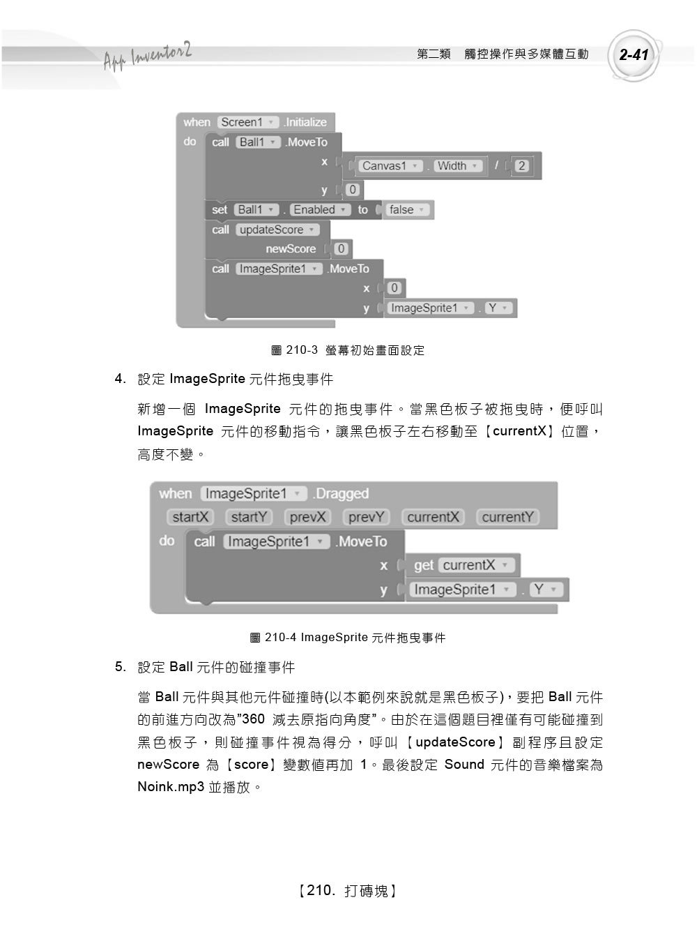 TQC+ 創意 App 程式設計認證指南解題秘笈 -- App Inventor 2 (第二版)-preview-8