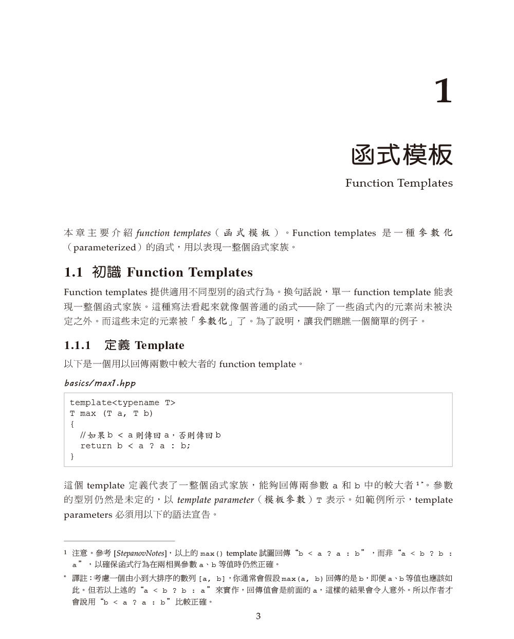 C++ Templates 全覽, 2/e (C++ Templates: The Complete Guide, 2/e)-preview-8