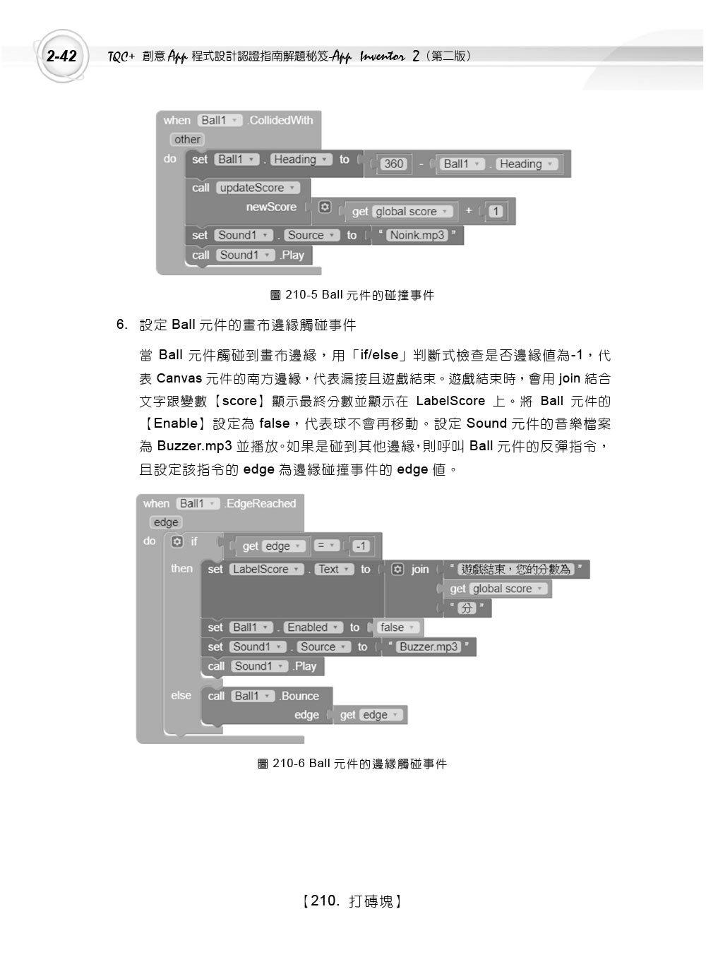 TQC+ 創意 App 程式設計認證指南解題秘笈 -- App Inventor 2 (第二版)-preview-9
