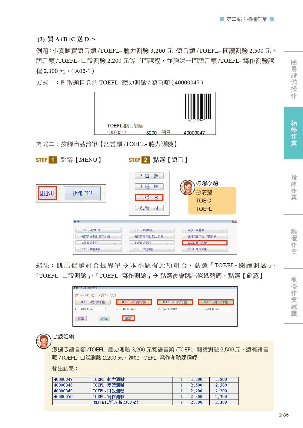 門市服務丙級技能檢定學術科 (微創POS系統)|109年版-preview-8