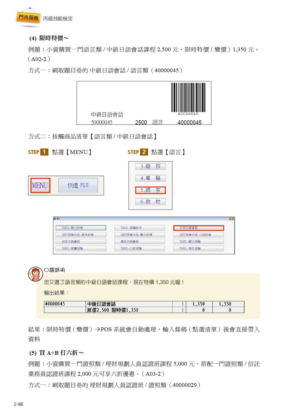 門市服務丙級技能檢定學術科 (微創POS系統)|109年版-preview-9