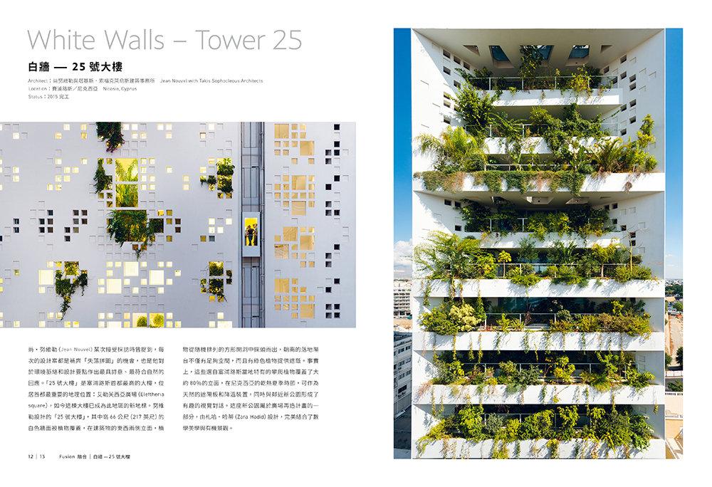 打造花園城市 - 全球之最 綠建築-preview-1