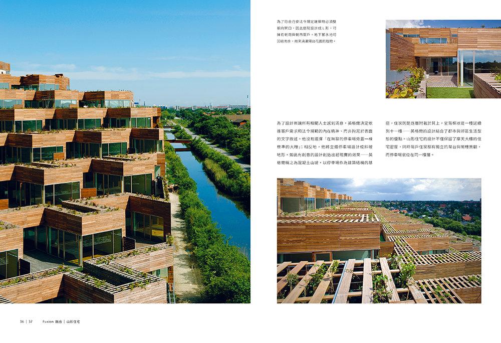 打造花園城市 - 全球之最 綠建築-preview-3