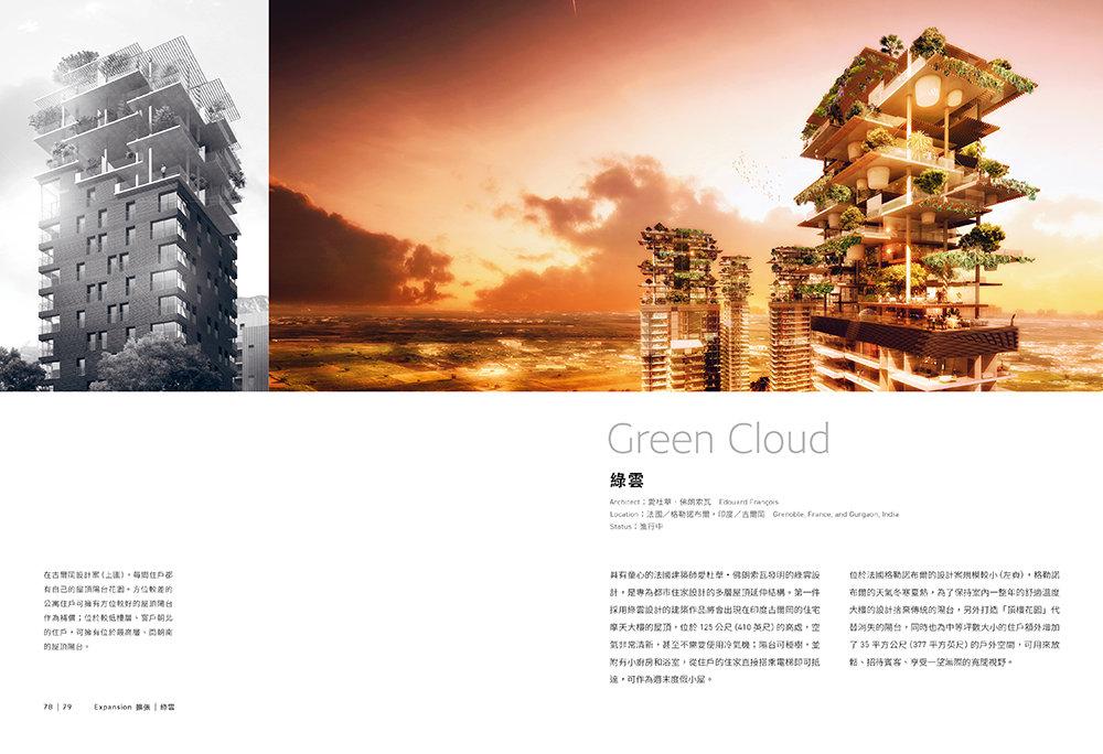 打造花園城市 - 全球之最 綠建築-preview-4