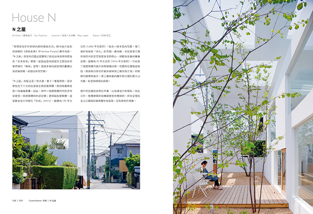 打造花園城市 - 全球之最 綠建築-preview-5