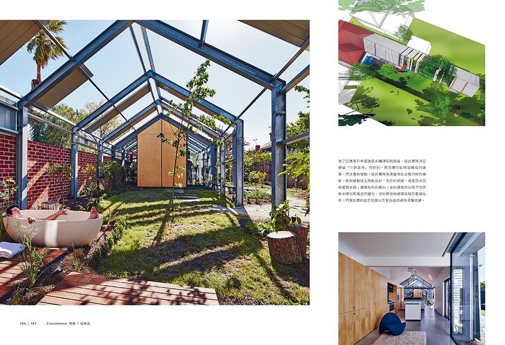 打造花園城市 - 全球之最 綠建築-preview-6