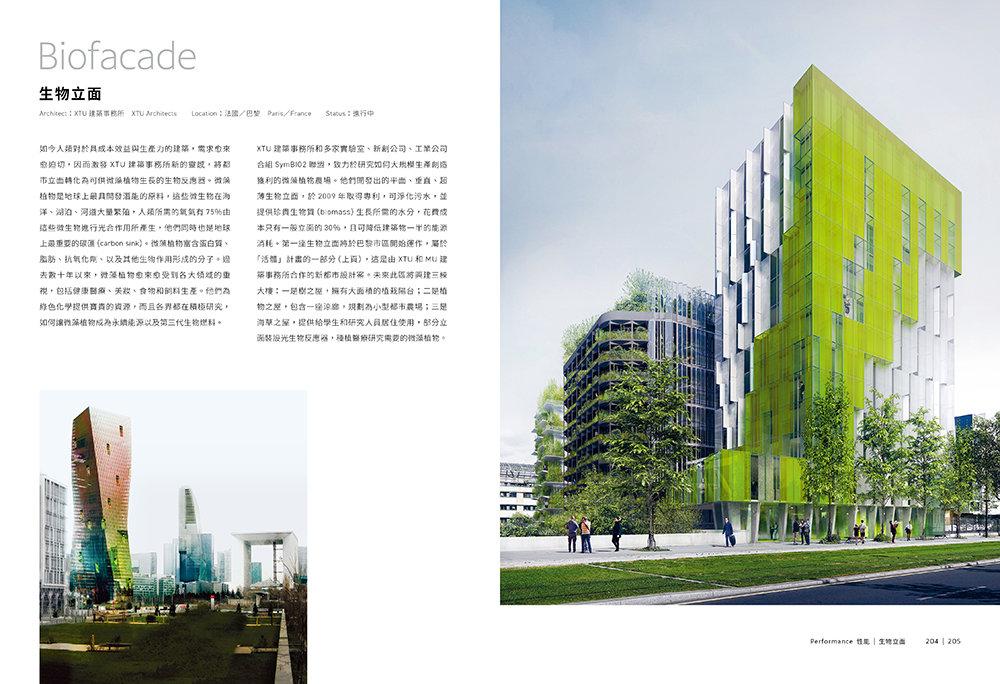 打造花園城市 - 全球之最 綠建築-preview-7