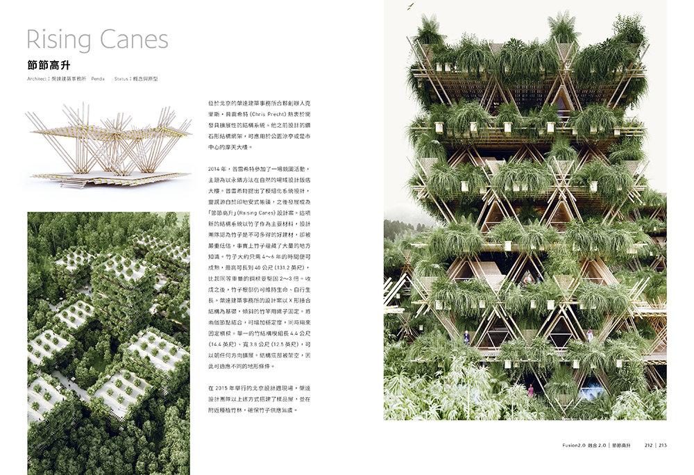 打造花園城市 - 全球之最 綠建築-preview-8