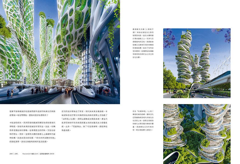 打造花園城市 - 全球之最 綠建築-preview-10