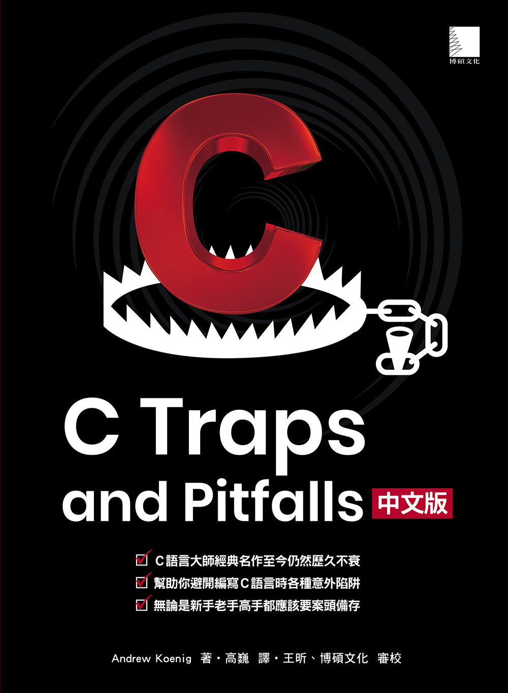C Traps and Pitfalls (中文版)-preview-1