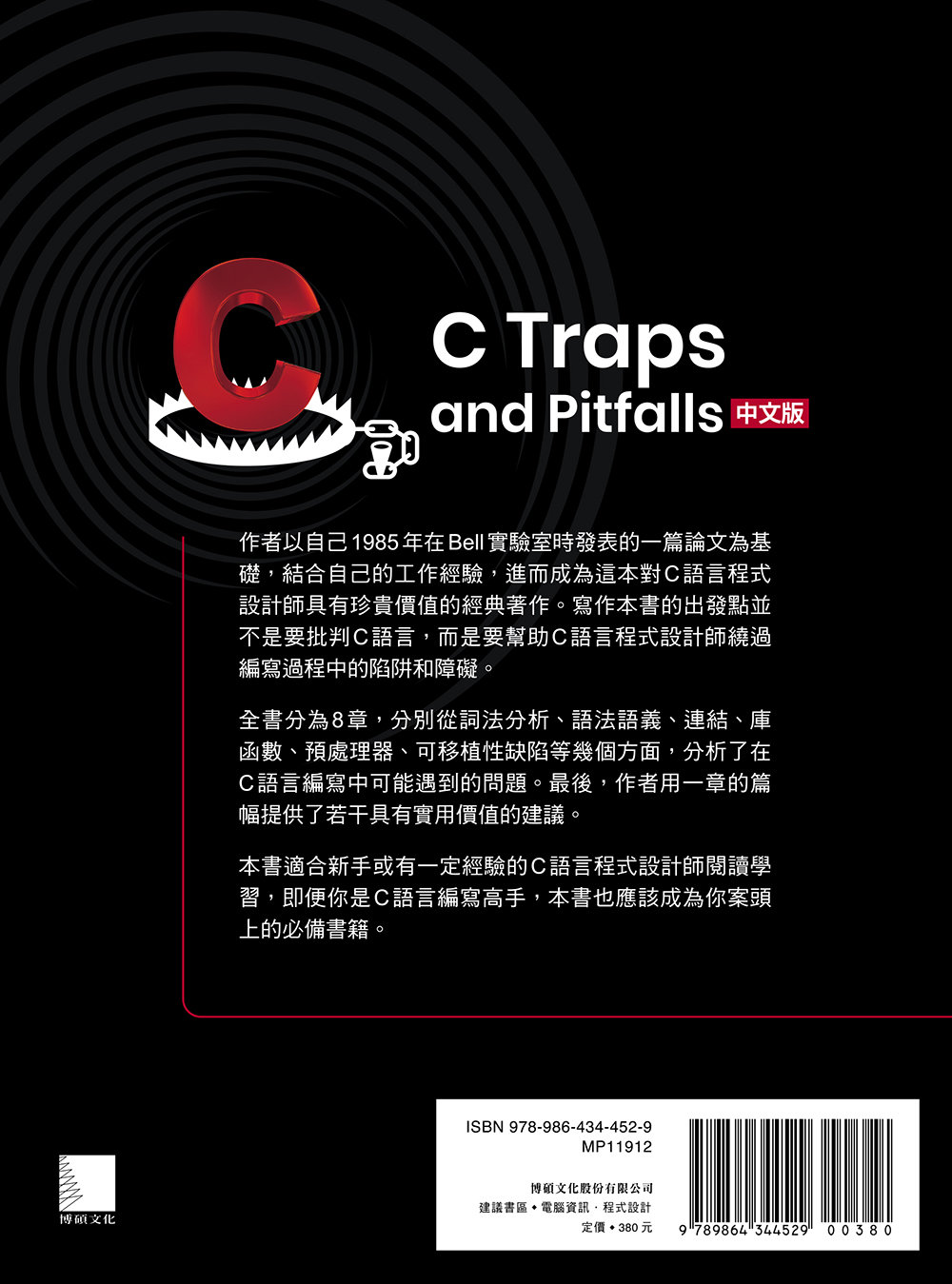 C Traps and Pitfalls (中文版)-preview-12