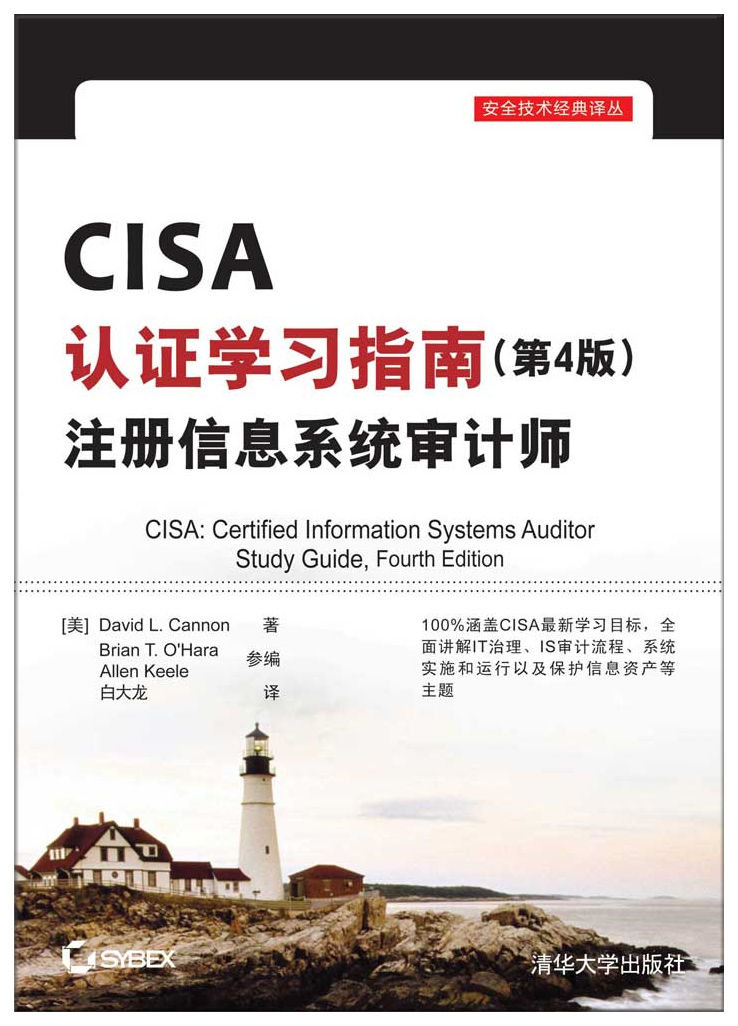 CISA 認證學習指南 (第4版) 註冊信息系統審計師 (CISA: Certified Information Systems Auditor Study Guide, 4/e)-preview-1