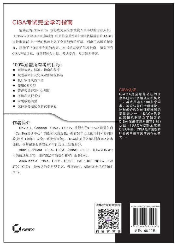 CISA 認證學習指南 (第4版) 註冊信息系統審計師 (CISA: Certified Information Systems Auditor Study Guide, 4/e)-preview-2