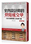 室內設計師的烘焙成交學:打造行銷業務傲人的品牌力量(暢銷回饋版)-preview-1
