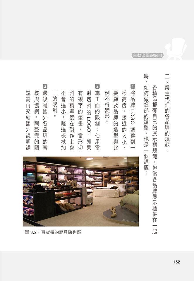 室內設計師的烘焙成交學:打造行銷業務傲人的品牌力量(暢銷回饋版)-preview-9