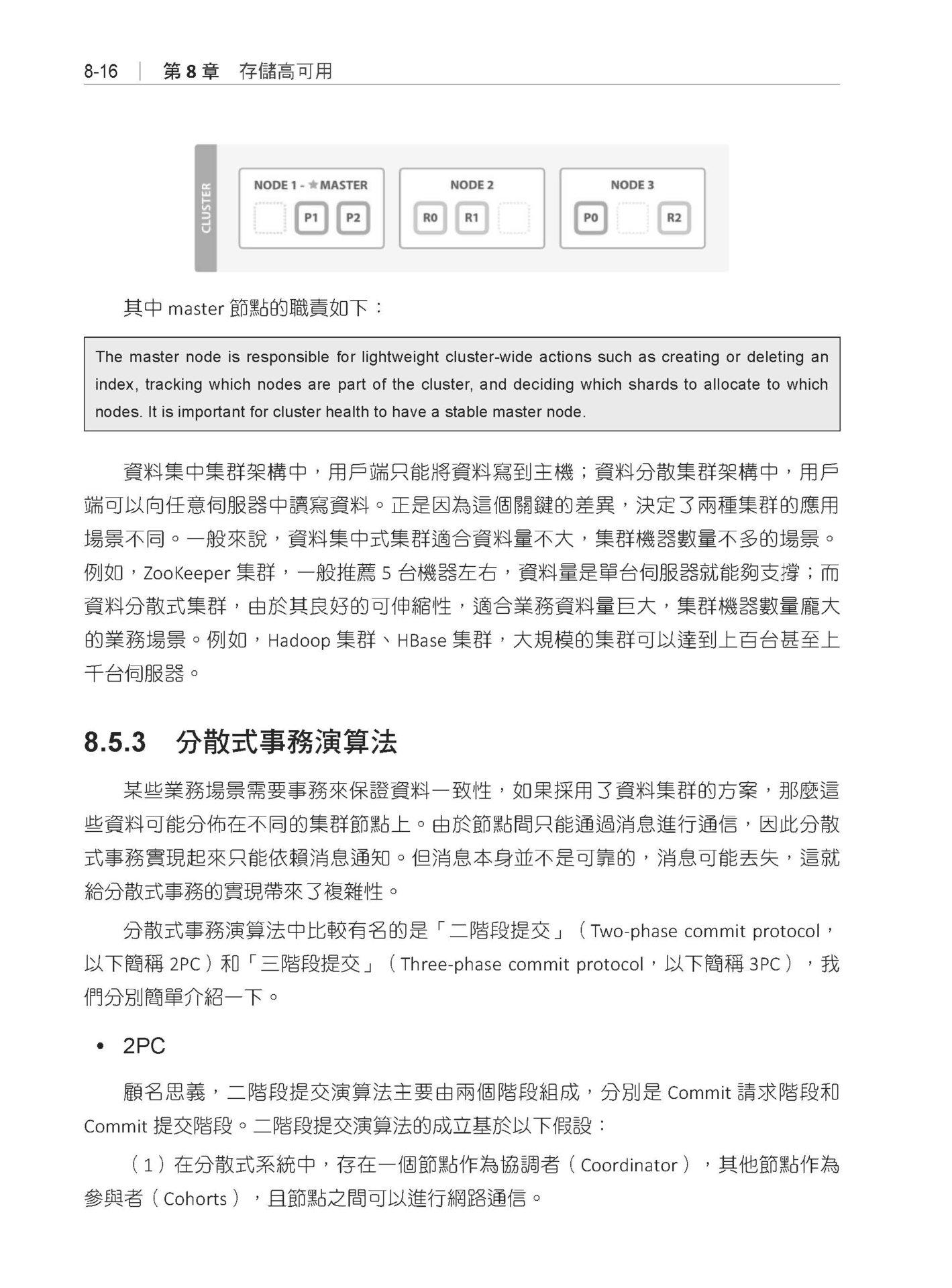 程式設計師從零開始邁向架構師之路-preview-8